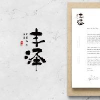 【弓与笔VI】集团公司全套企业商标VI品牌餐饮教育农业设计