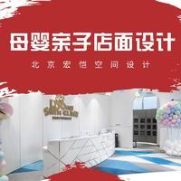 母婴店亲子店面 设计 室内装修 设计 效果图施工图 设计