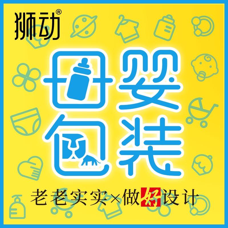 母婴幼儿童奶瓶奶粉玩具辅食产品包装盒礼盒湿巾纸尿裤包装袋设计