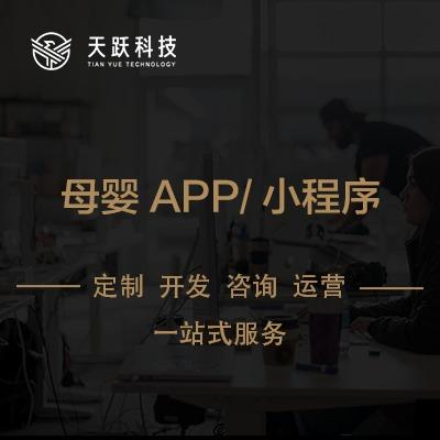 母婴APP|母婴商城|母婴社区|母婴资讯|杭州APP小程序