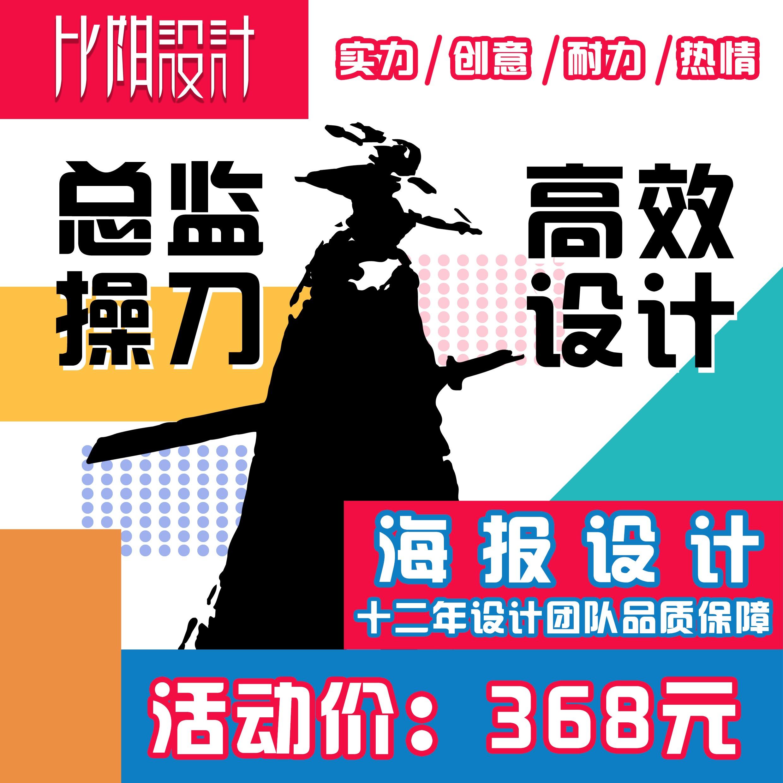 招牌创意海报设计宣传展板易拉宝招生招牌展架设计海报