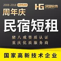 民宿酒店房屋中介/内部/房产/管理系统-短租app/租赁平台
