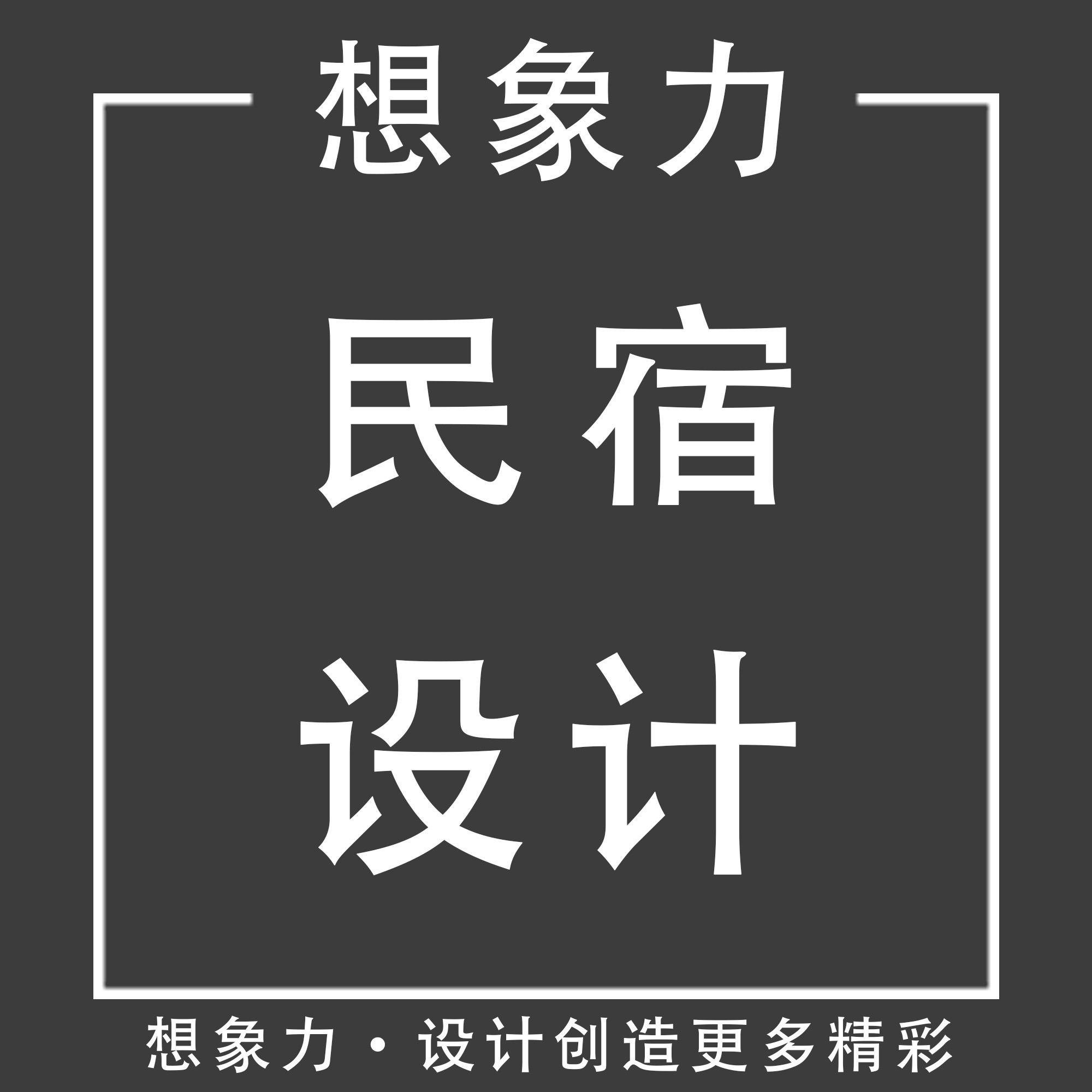 民宿空间设计/公装服务设计/全案设计/效果图/施工图