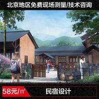 民宿设计 乡村民宿 度假村 传统民宿 北京地区提供现场服务