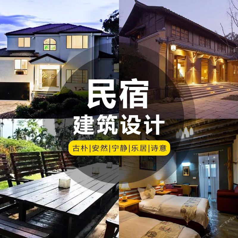 民宿全案别墅度假酒店农村自建房建筑景观室内整体规划设计方案