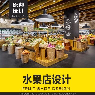 便利店 水果店 室内设计 店面设计 装修设计 效果图