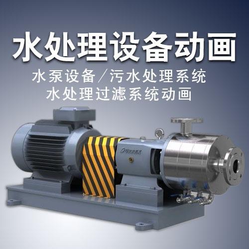 水泵设备视频制作/ 污水处理设备宣传片 /水处理过滤系统动画