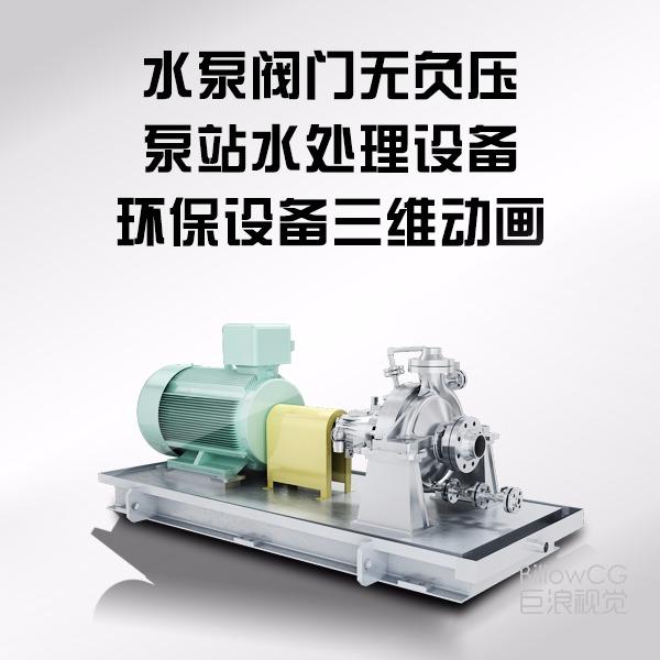 产品动画水泵阀门泵站设备机械动画电器厨卫三维动画巨浪视觉