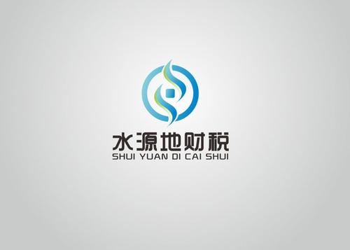 玖道品牌策划为水源地财税LOGO设计绘制flash特效的文字提交图片