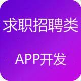 求职招聘/在线招聘/招聘系统 APP开发