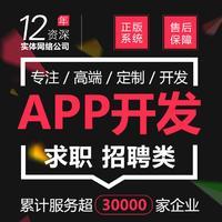 求职招聘平台系统 APP开发 微信小程序公众号网站 开发  app开发