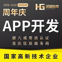 APP 开发 -教育app制作餐饮家政生鲜外卖app/电商app