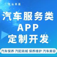 APP开发|O2O|汽车应用|租车|汽车保养|汽车美容|