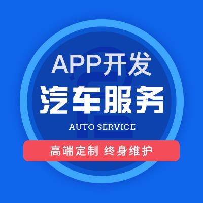 APP定制开发 优惠加油智慧加油卡汽车服务维修美容团油app