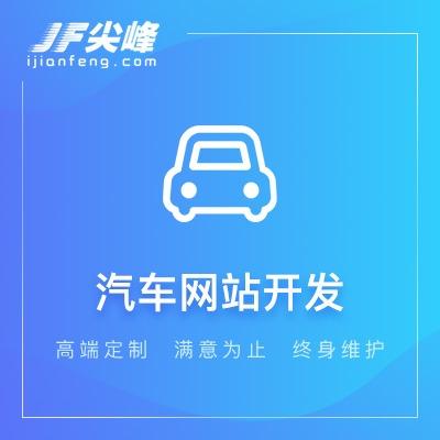 汽车网站开发 电商页面 移动页面 专题页面设计 app界面