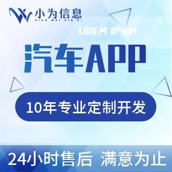 汽车APP开发 汽车服务汽车美容配件商城门店洗车app开发