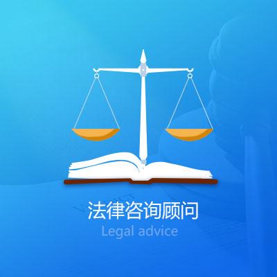 法律咨询顾问