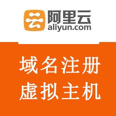 阿里云 景安 网站 域名 注册 解析 购买 备案  虚拟主机购买