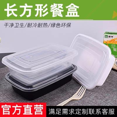 一次性餐盒750ml长方形透明加厚黑色外卖打包盒