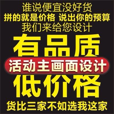 【改变广告】海报设计 户外大型宣易拉宝展架会议活动背景设计