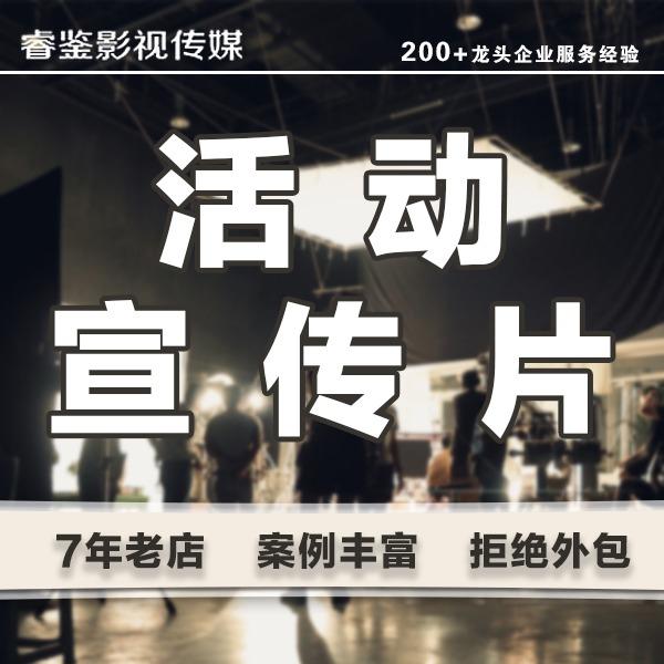 【活动 宣传片 】马拉松比赛节日招商演唱会年会活动 宣传片 拍摄制作
