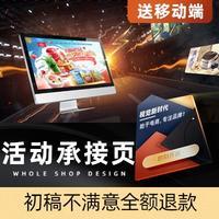 双11淘宝京东天猫活动页设计承接页详情页钻展设计活动专题页面