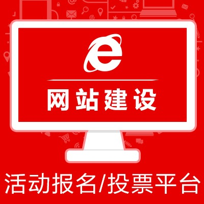 网站建设网站开发-活动报名网站企业官网宣传推广网站