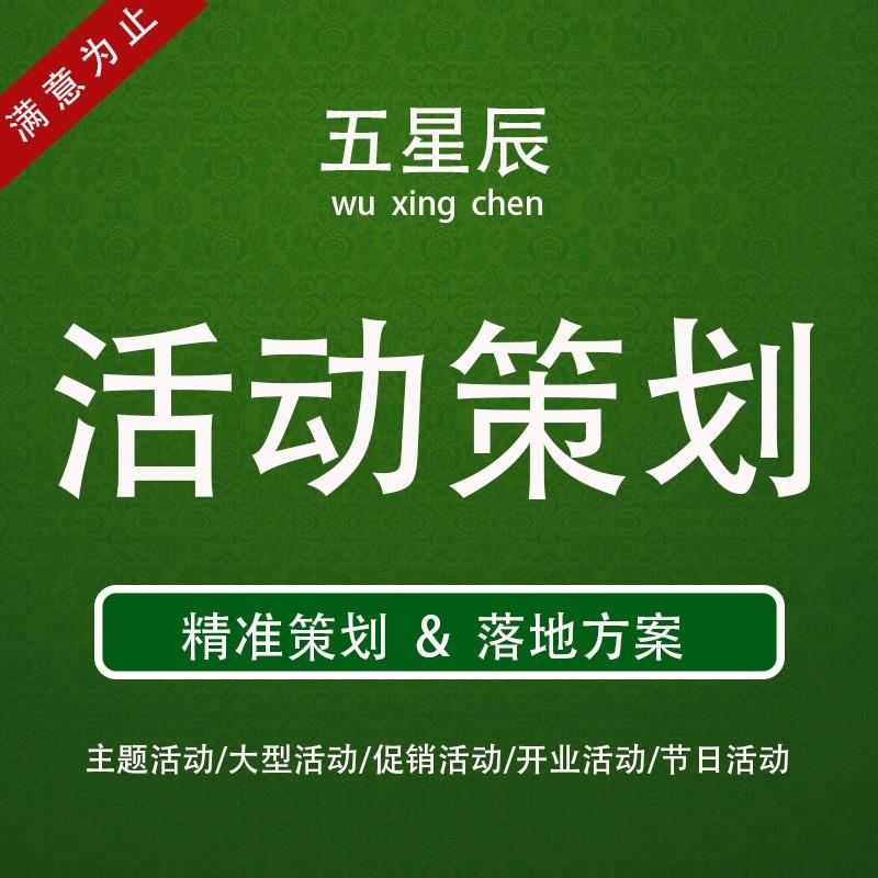 活动策划商业暖场微信宣传年会促销主题活动发布会PPT文档