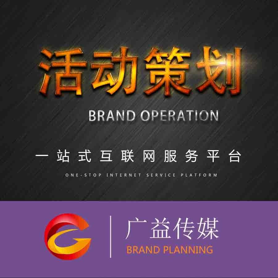 全网整合营销企业活动策划百度品牌口碑整合方案定制