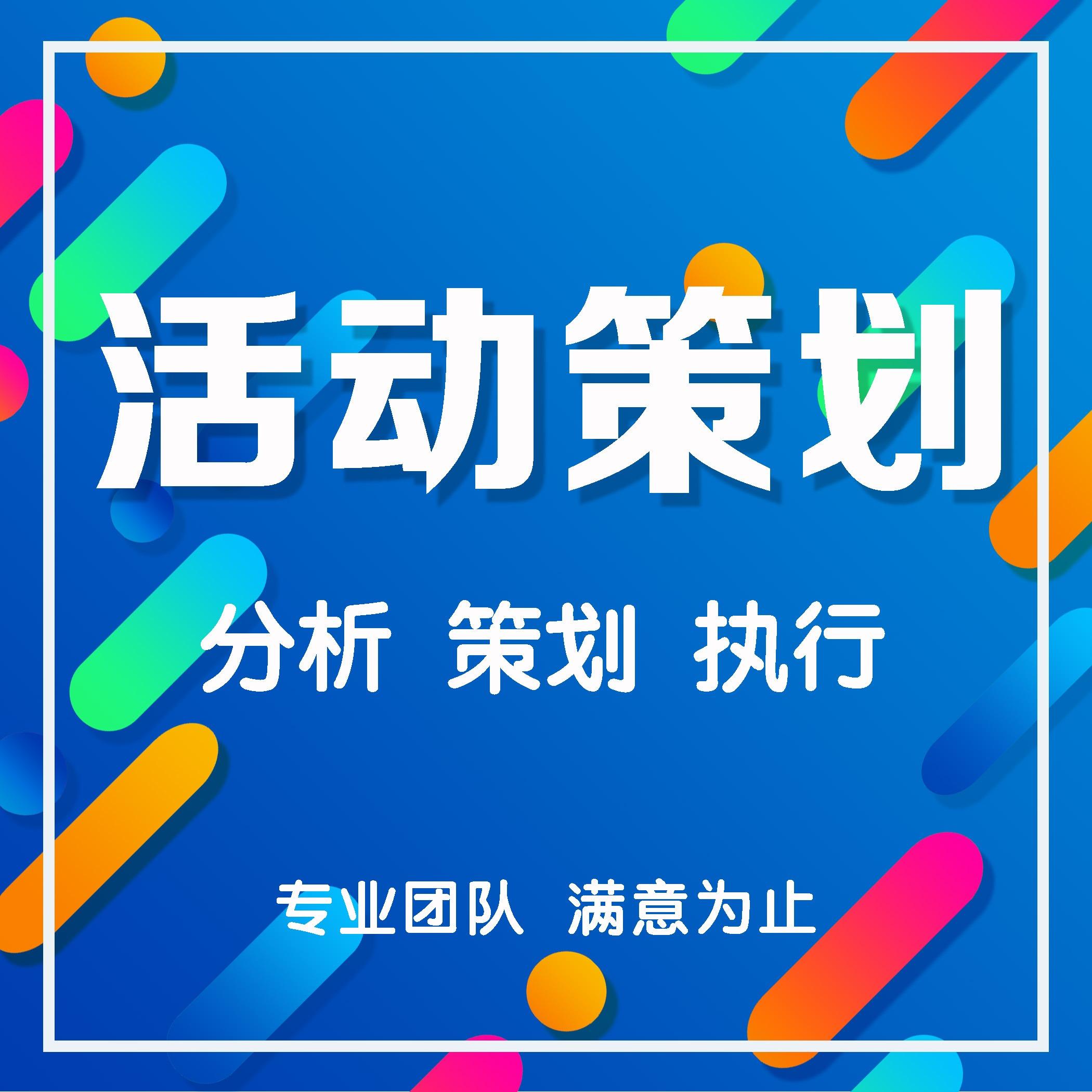 【活动策划】庆典年会发布会活动论坛创意策划执行公关