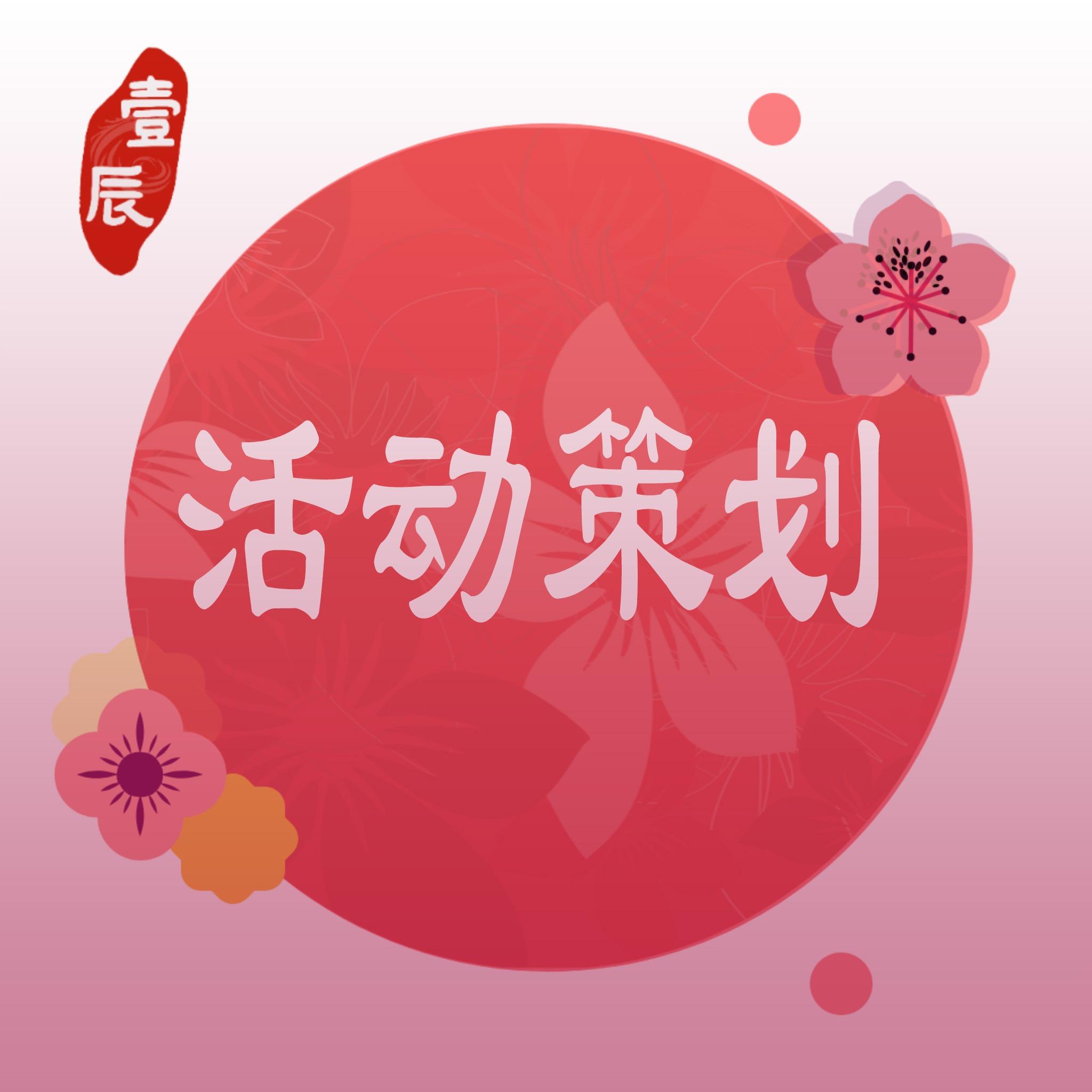 【活动策划】线下活动年会大型户外庆典游园室内活动商场促销公益