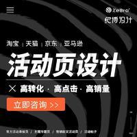 淘宝天猫京东主题页设计促销页设计/促销专题设计/活动全案设计