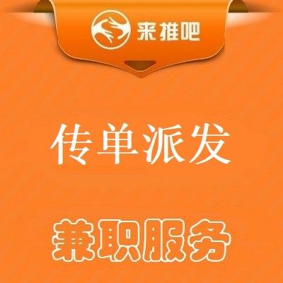 上海兼职派发,上海DM单页,上海传单派发,上海写字楼派发