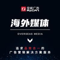 海外软文撰写海外媒体投放推广营销服务