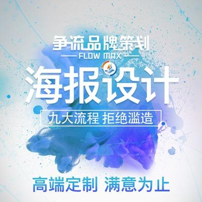活动促销展架易拉宝彩页电影宣传海报卡片宣传单图片平面品牌设计