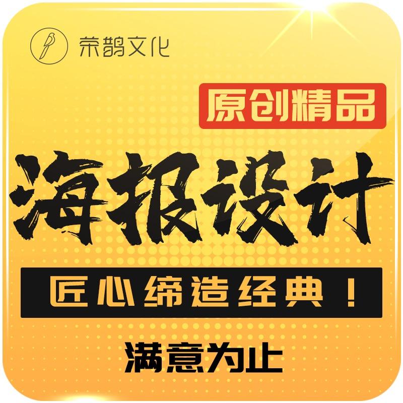 活动宣传门店陈设品牌展示商品上新公益宣传品广告促销海报设计