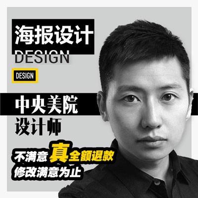 【特价】海报设计展架易拉宝单幅海报设计DM单设计活动宣传定制