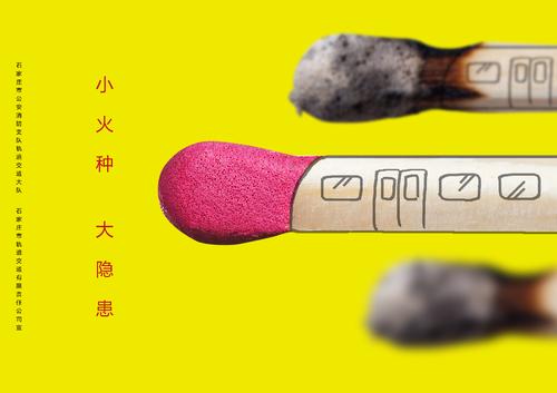 石家庄轨道交通消防平面公益广告设计征集大赛 唐代品牌传播 投标-猪八戒网
