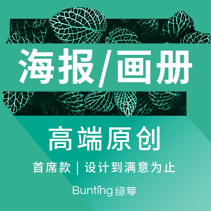 【绿箩-海报画册】企业手册海报公司画册设计宣传册产品册三折页