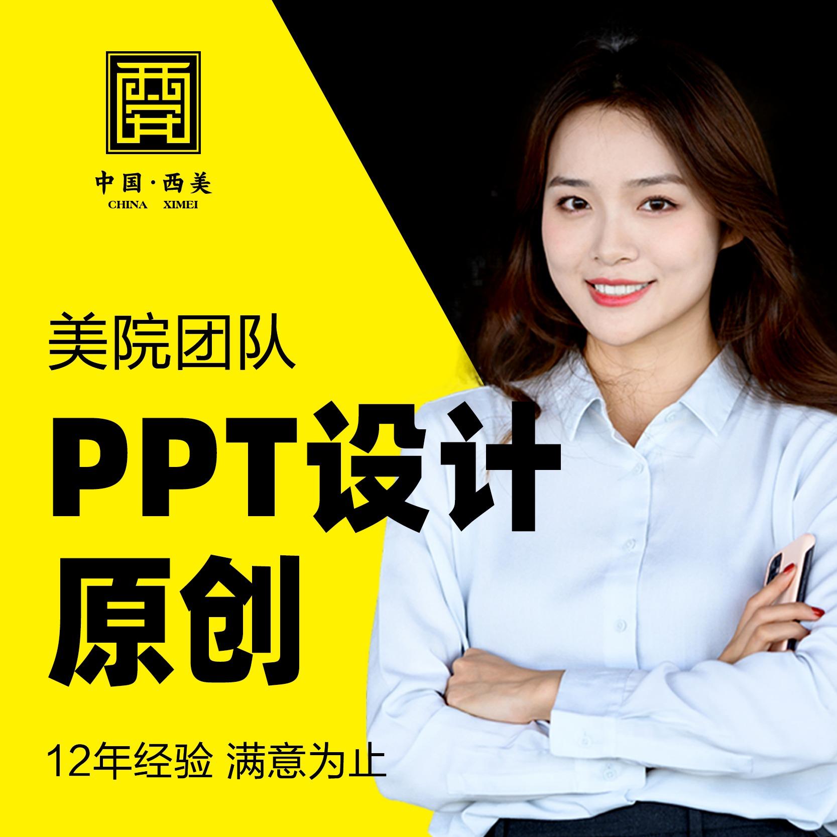 [医美行业]PPT设计ppt制作演示汇报路演招商课件PPT简