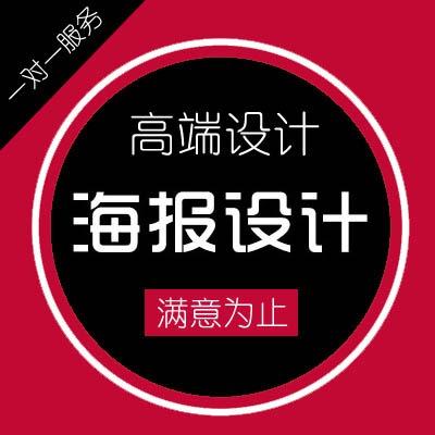 海报设计/主视觉海报设计/品牌宣传设计