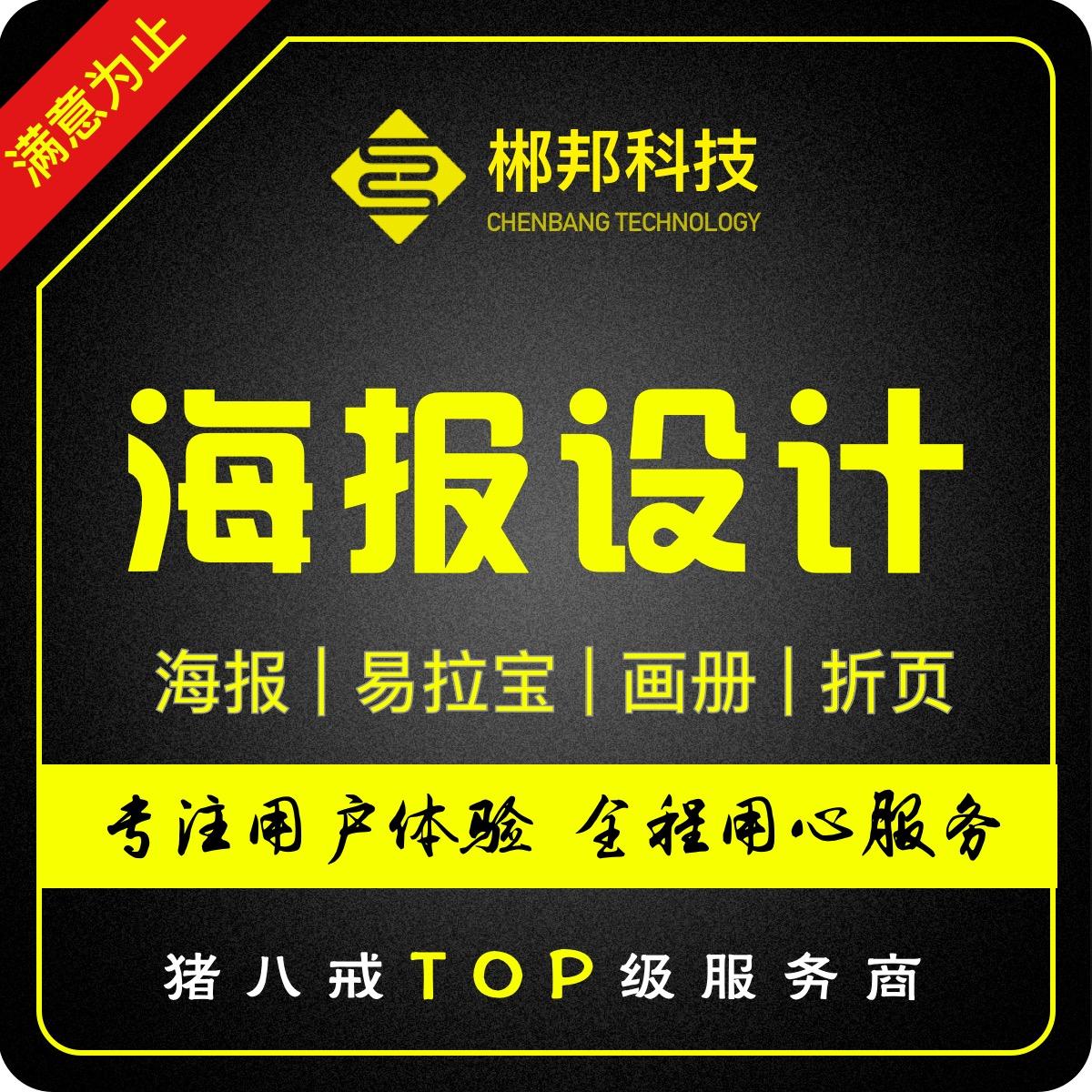 海报设计画册易拉宝三折页公司产品手册宣传单展板展架彩页工牌