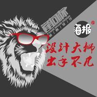 海报设计 广告促销/品牌展示【锋向标设计狮发威啦】