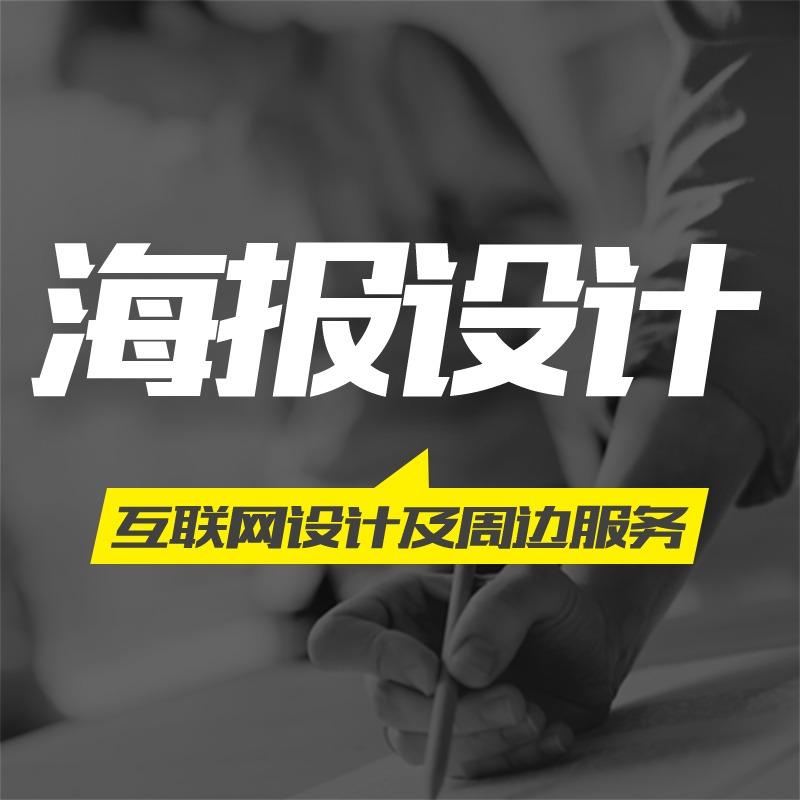 微博朋友圈图微信海报设计广告宣传图片设计微店详情页首页设计
