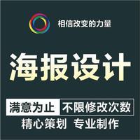 主题海报设计 活动宣传 品牌展示商场促销
