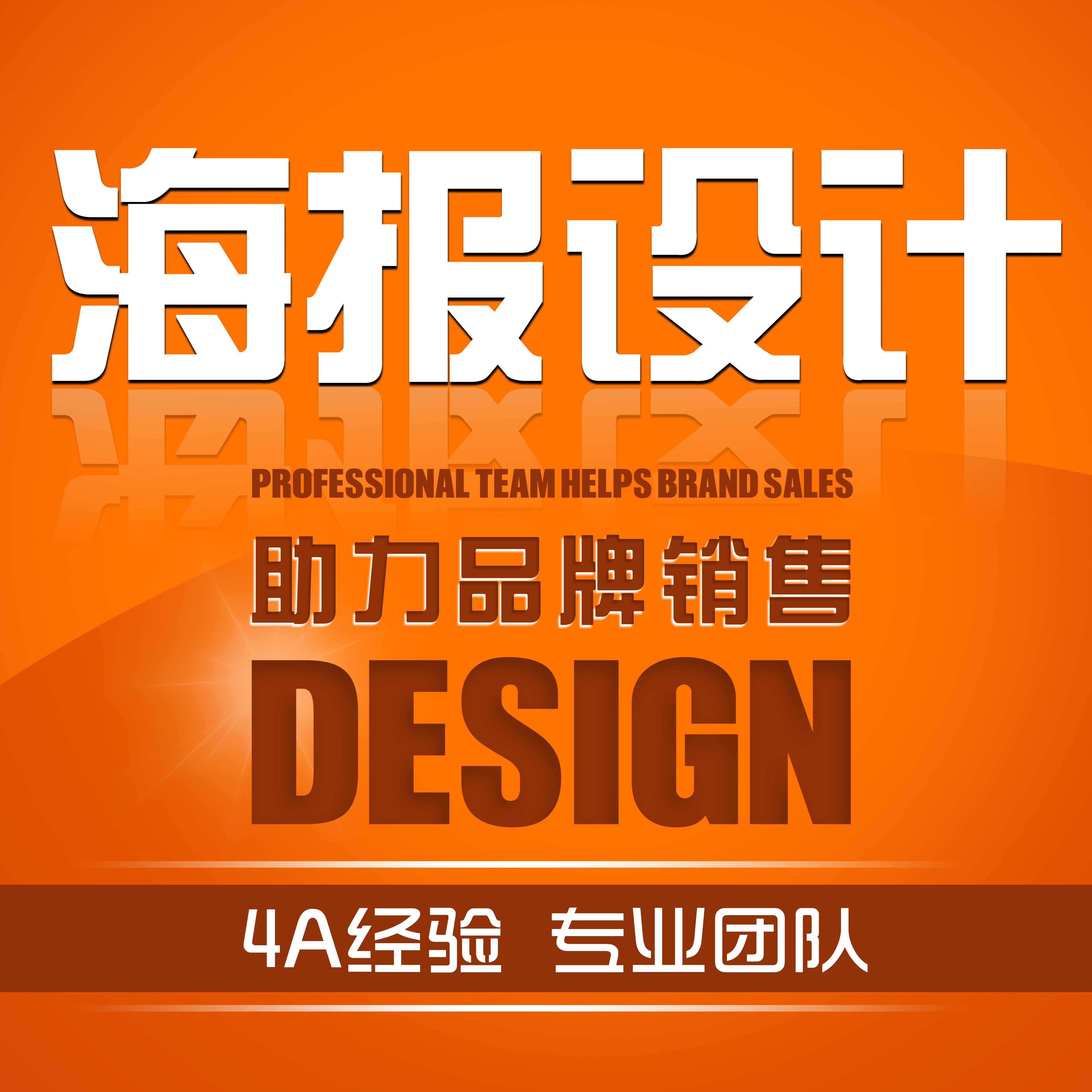 原创海报设计广告设计宣传品设计展架DM单设计商标插画设计