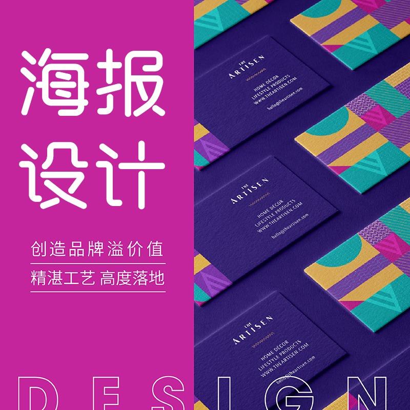 活动海报 设计 宣传单彩页插画平面图片展架门头易拉宝详情页主图