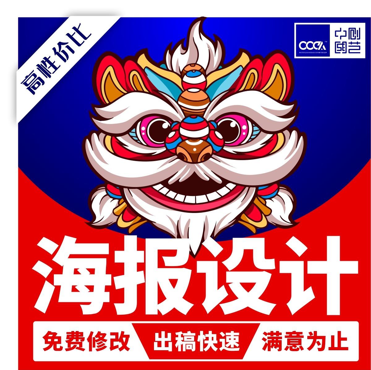 【包满意包原创】海报设计宣传品展架易拉宝企业文化海报展架宣传