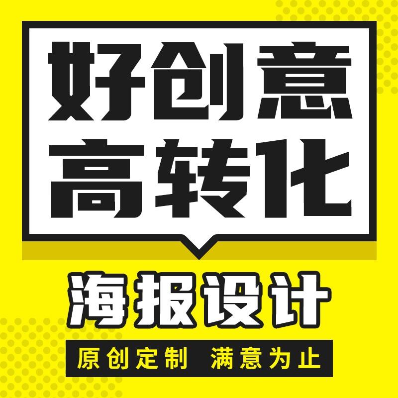 活动宣传海报传单彩页插画单页活动促销KV原创展架门头广告设计