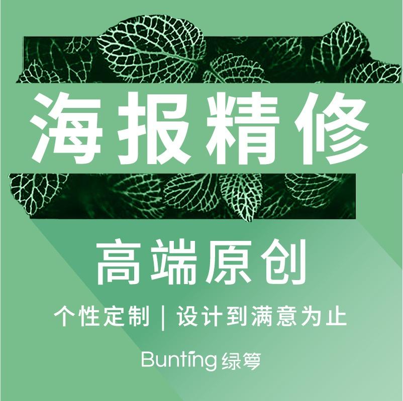 【绿箩-原创】淘宝天猫京东爆款营销活动主图海报直通车钻展设计